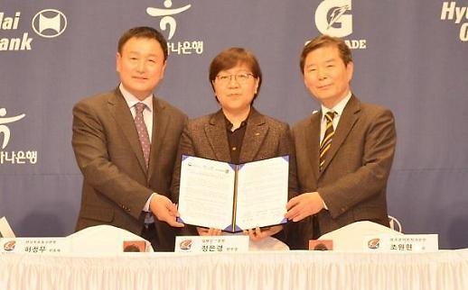 질본-한국프로축구연맹, 장기‧인체조직기증 활성화 업무협약 체결