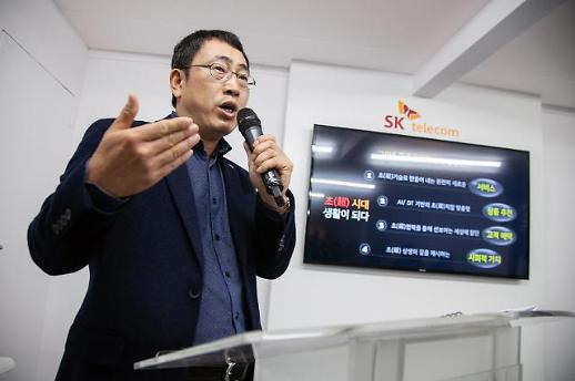 [MWC 2019] SK텔레콤, 초(超)시대 맞아 고객가치혁신 2.0 발표