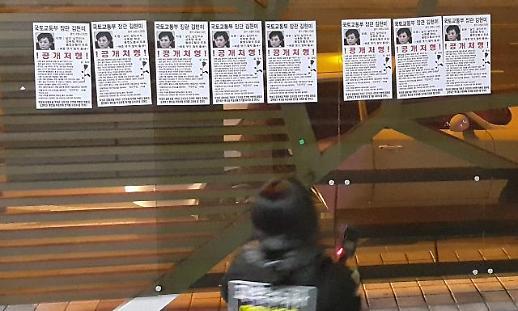 [포토] 김현미 공개처형, 전주 버스정류장에 내걸린 비방 벽보