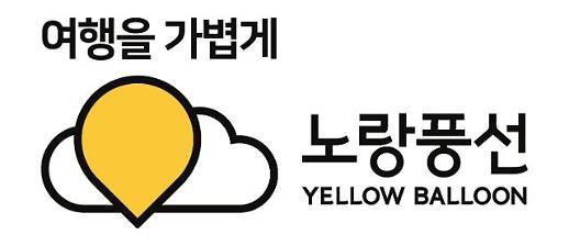 노랑풍선, 직급체계 개편 단행