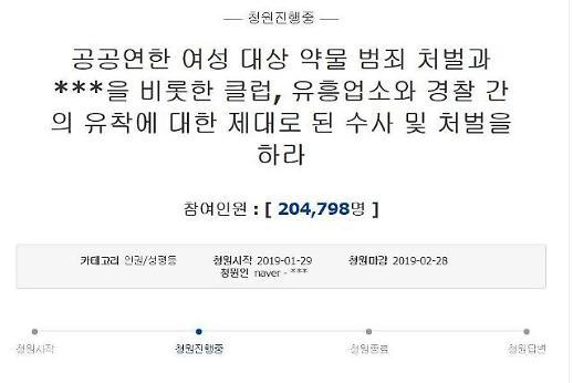 승리 카톡·버닝썬 성폭행 논란…靑 청원 20만명 넘겨