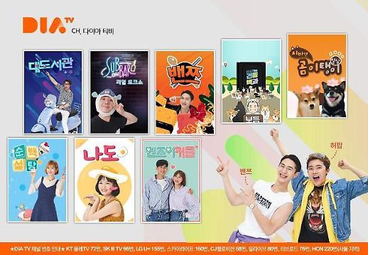 CJ ENM 1인 창작자 전문 케이블 방송 'CH.다이아 티비' 새단장