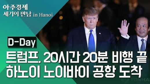 [영상/2차 북미정상회담] 트럼프, 에어포스원 타고 지구 반 바퀴 돌아 하노이 입성