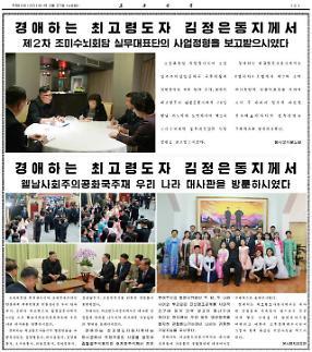 [2차 북미정상회담] 김정은, 북미실무접촉 결과 청취…회담 성공 강한 의지 보여