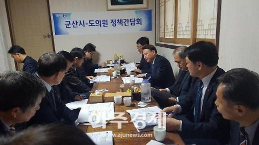 군산시, 지역 도의원과의 정책간담회 개최