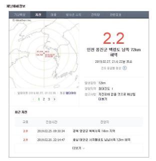 인천 백령도 인근  해역 규모 2.2 지진…지진 피해는?