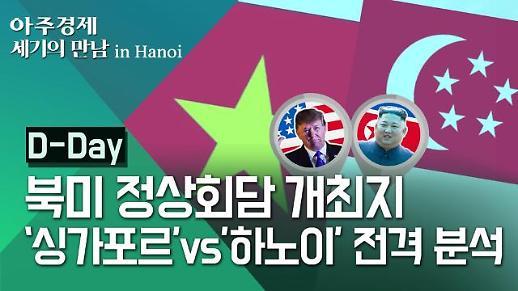 [영상] 북미 정상회담 개최지 '싱가포르'vs'하노이' 전격 비교 분석
