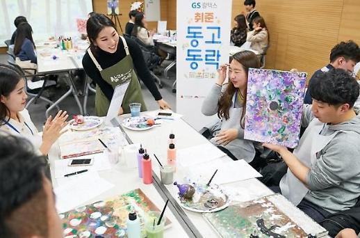 문화예술 프로그램 돋보인 GS칼텍스 '취준 동고동락(同苦同樂)' 캠프