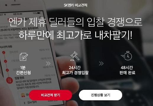 SK엔카닷컴, '비교견적 서비스에 '사후관리 제도' 더해