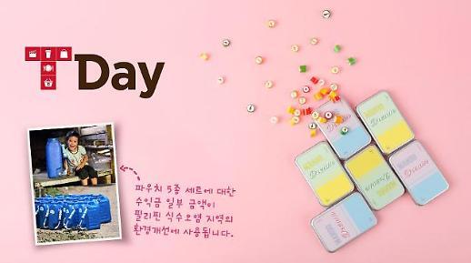 '화이트데이' 3월, T멤버십 남성들, 착한캔디 미리구매 찬스