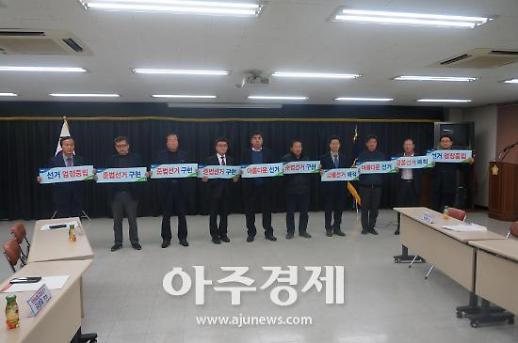 농협 안양시지부 조합장 후보들과 공명선거 추진 다짐