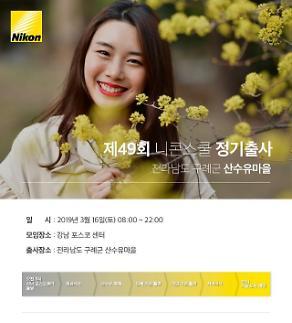 제49회 니콘스쿨 16일 개최…산수유마을 출사 참가자 모집