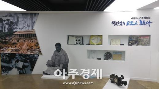 이산가족 특별전, 파주 임진각 DMZ홍보관에서 개막식