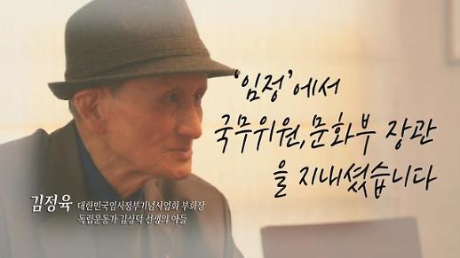 """[영상/3.1절 특집] 독립운동가 김상덕 선생의 아들 김정육 선생이 말하는 """"나의 아버지는…"""""""