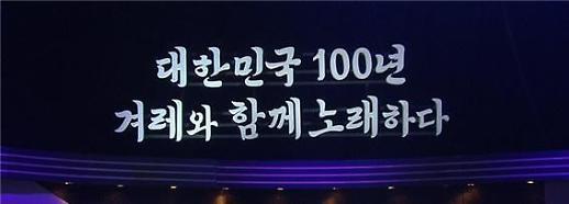 불후의 명곡 3·1 운동 100주년 특집…김준수부터 알리·JK김동욱 등 역대급 라인업 공개