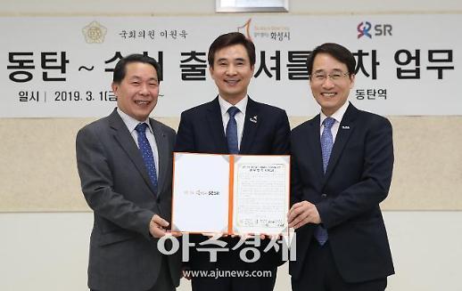 [화성시] SRT 동탄~수서 출근전용 셔틀열차 8일부터 운행