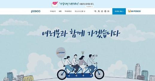 최정우 포스코 회장, 다시 한번 '민심 듣기'