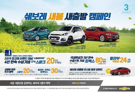 한국GM, 3월 '새봄 새출발 캠페인'… 말리부 최대 350만원 할인