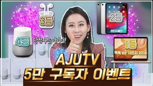 유튜브 구독자 '5만 돌파' 앞둔 아주경제 'AJUTV' 채널 구독 이벤트 진행…푸짐한 선물 증정