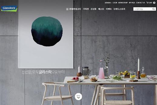 삼광글라스, 본사 직영 온라인몰 글라스락 공식몰 첫 오픈