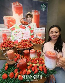 [포토] 스타벅스, 봄 맞이 신선한 생딸기 활용 음료 3종 출시