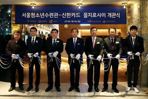 신한카드-서울청소년수련관, 청소년 문화공간 '을지로사이' 개관
