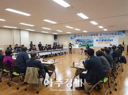 군산시, '대한민국축구종합센터' 1차 심사 통과!
