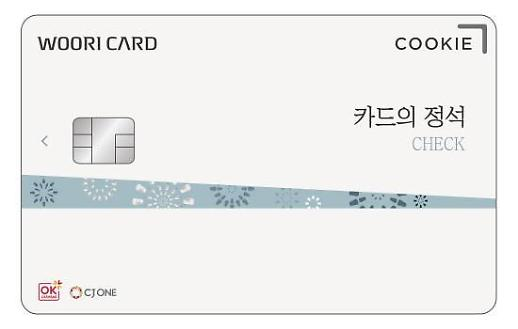 우리카드, '카드의정석 COOKIE CHECK' 출시