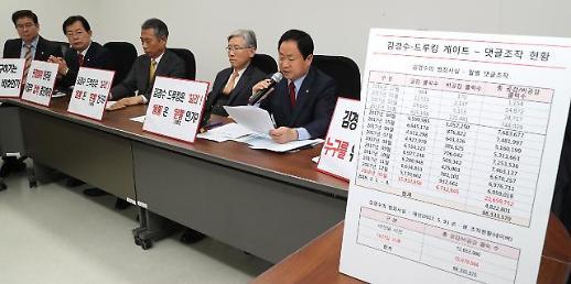 """한국당 """"국정원 댓글조작 유치원이면, 드루킹은 대학원생"""""""
