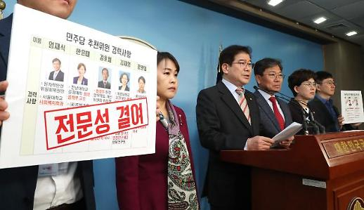 한국당 원안위원 위촉거부 삼권분립 파괴…靑 법적 결격사유