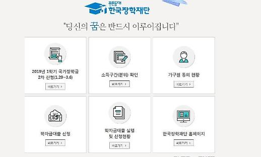 한국장학재단 국가장학금 신청 오늘(6일) 마감…서류 제출은 언제까지?