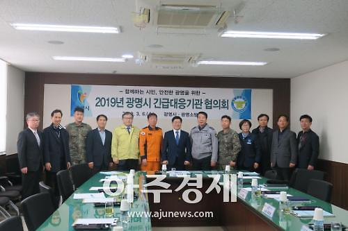광명소방 2019년 긴급대응기관 협의회 개최