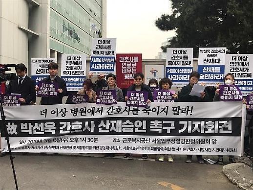 """""""故박선욱 서울아산병원 간호사, 산재로 인정해야"""""""