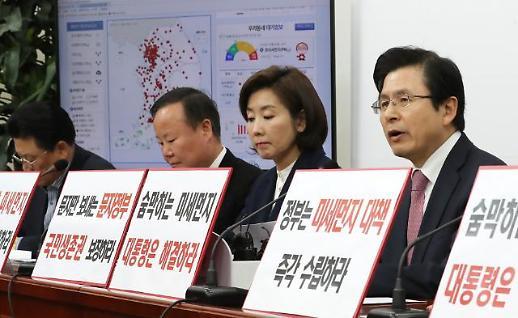 한국당, 미세먼지 특위 출범…미세먼지는 생존권 문제