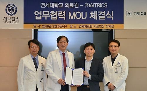 연세의료원, AITRICS와 AI기반 응급상황 예측시스템 구축