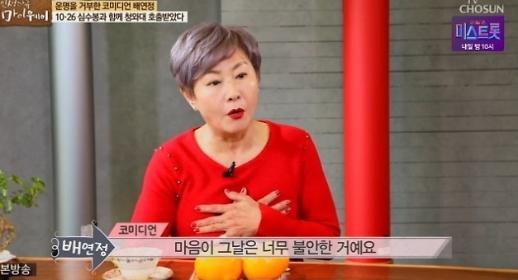 마이웨이 배연정 박정희 얘기, 무덤까지 가져갈 말 왜?