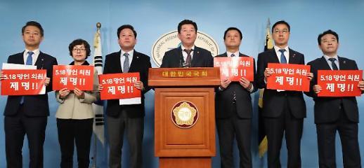 """""""김진태·김순례·이종명을 제명하라""""…5·18망언 의원, 징계될까"""