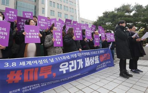'세계 여성의 날' 111주년…여성노동계 조기퇴근 시위