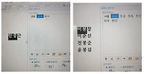 韓 대표 오피스 프로그램 '아래아한글', 잃어버린 안중근 되찾다