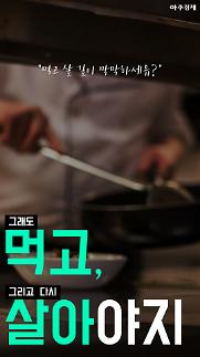 [카드뉴스] 먹고 살 길이 막막하세유? 그래도 먹고, 살아야지.