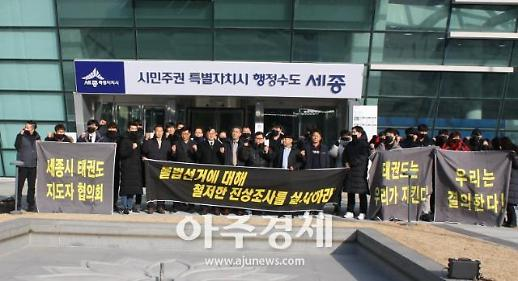 대한태권도협회, 세종시협회장 불법선거 의혹 조사 착수하나?