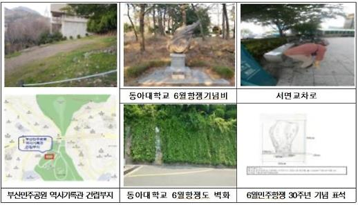 부산시, 민주화운동 발원지, 역사적 공간 보존에 앞장