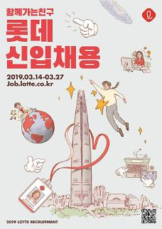 롯데그룹, 2019 상반기 신입 공채···14일부터 서류접수