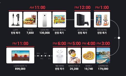 11번가 십일절, LG전자 TV·샤오미 공기청정기·플레이스테이션4 프로 특가 한정 판매
