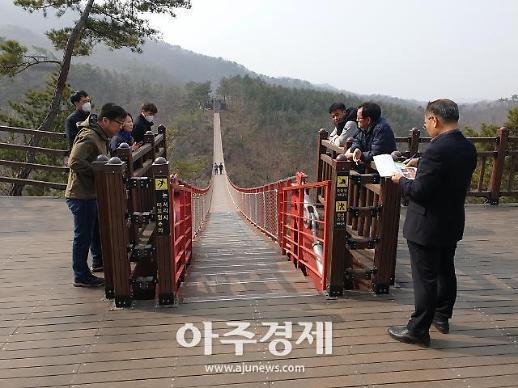 파주시, 봄맞이 출렁다리 합동 안전점검