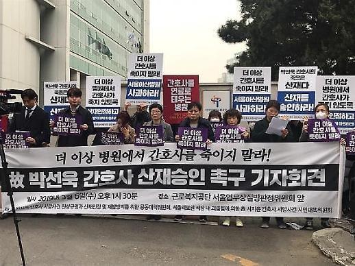 태움 논란 故박선욱 간호사 산재 인정, 대형병원 경종 울리나