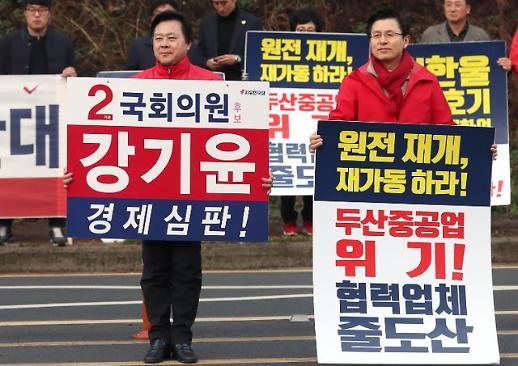 한국당, 창원서 현장 최고위…산업단지 격려로 보궐선거 유세 작전
