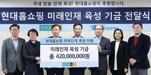 현대홈쇼핑, 방송 인재 육성 위해 4억2000만원 지원