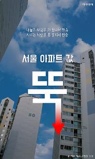 [카드뉴스] 거래 절벽, 얼어붙은 부동산...서울의 봄은 언제 올까