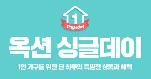 옥션, 매월 11일 '싱글데이'로 11번가 십일절에 맞불
